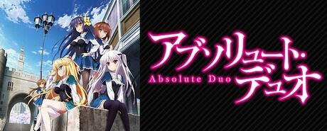 アブソリュート・デュオ 绝对双刃 Absolute Duo
