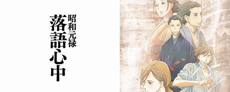 昭和元禄落語心中―助六再び篇―|昭和元禄落语心中 -助六再临篇-|Shouwa Genroku Rakugo Shinjuu