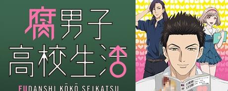 腐男子高校生活|腐男子高校生活|Fudanshi Koukou Seikatsu