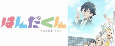 はんだくん|半田君|Handa-kun