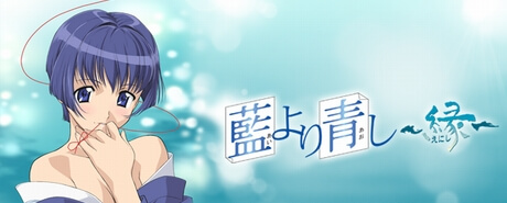 藍より青し|Ai Yori Aoshi|青出于蓝