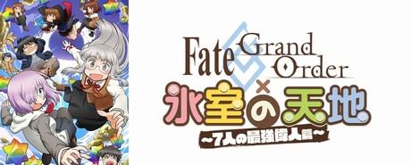 Fate/Grand Order × 氷室の天地 ~7人の最強偉人篇~