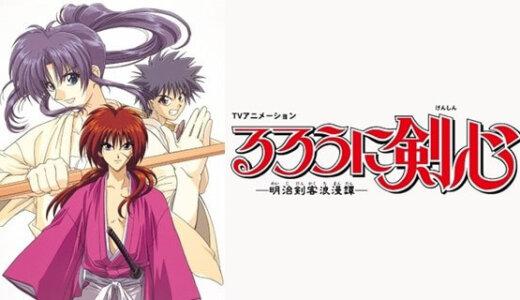 るろうに剣心|浪客剑心|Rurouni Kenshin