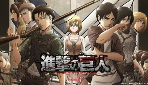 進撃の巨人 Season3 进击的巨人 3 Shingeki no Kyojin 3