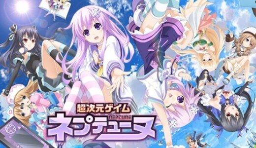 超次元ゲイム ネプテューヌ|超次元游戏 海王星|Choujigen Game Neptune The Animation
