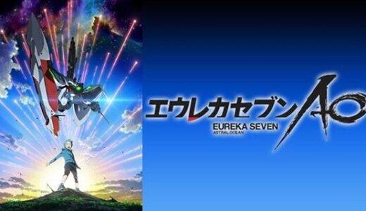 エウレカセブンAO 交响诗篇AO Eureka Seven AO
