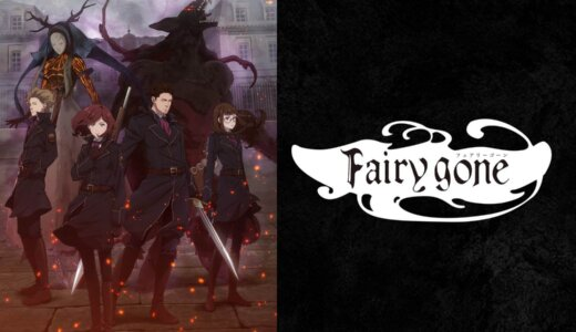 Fairy gone フェアリーゴーン Fairy gone