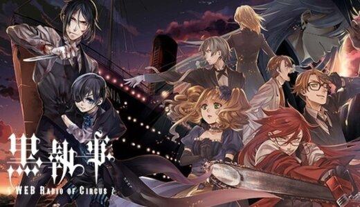 黒執事|黑执事|Black Butler|Kuroshitsuji