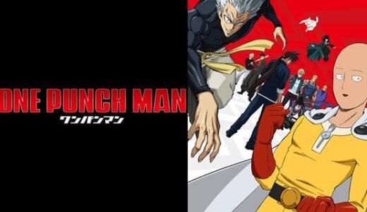 ワンパンマン|一拳超人|ONE PUNCH MAN