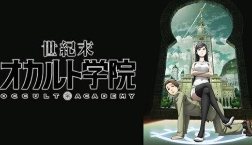 世紀末オカルト学院|世纪末超自然学院|Seikimatsu Occult Gakuin