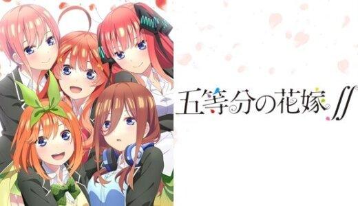 五等分の花嫁∬|五等分的新娘∬|Go-Toubun no Hanayome
