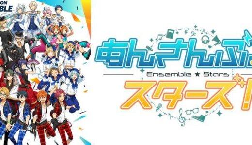 あんさんぶるスターズ!|偶像夢幻祭|Ensemble Stars!