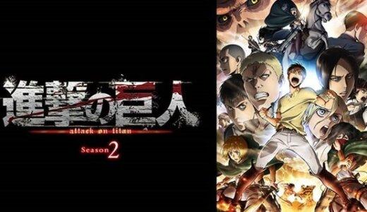 進撃の巨人 Season2|进击的巨人 2|Shingeki no Kyojin 2