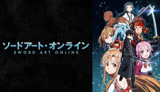 ソードアート・オンライン|刀剑神域|Sword Art Online