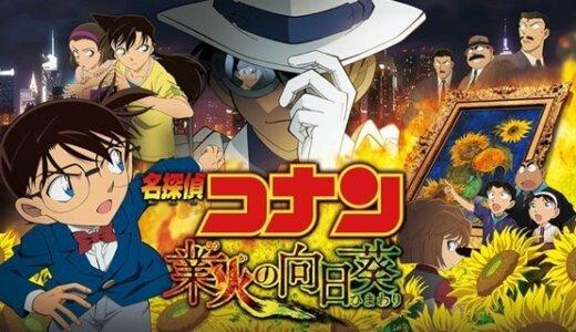 劇場版 名探偵コナン 業火の向日葵-第19作