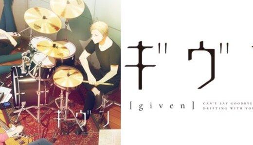 Given|ギヴン