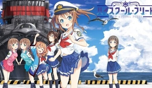 ハイスクール・フリート|高校舰队|青春波紋|Haifuri – High School Fleet
