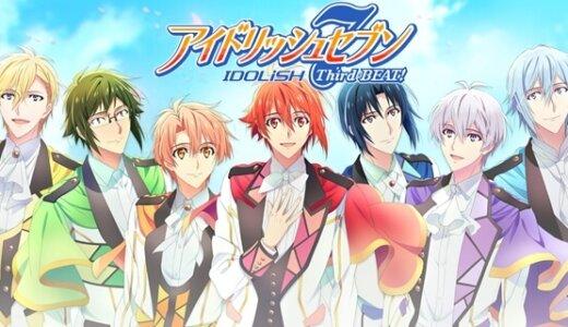 アイドリッシュセブン|IDOLiSH7|Idolish Seven