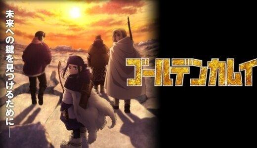 ゴールデンカムイ|黄金神威|Golden Kamuy