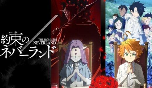 約束のネバーランド|约定的梦幻岛|Yakusoku no Neverland