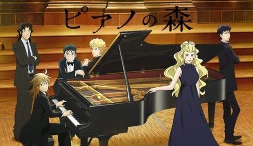 ピアノの森|钢琴之森|Piano no Mori