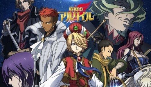 将国のアルタイル 将国之天鹰星 Shoukoku no Altair