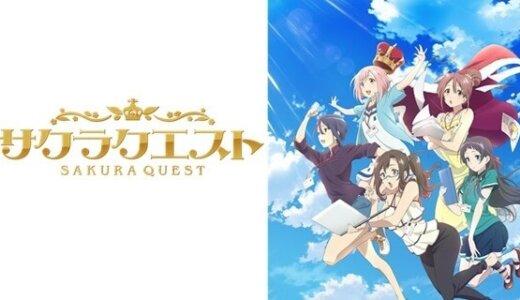 サクラクエスト|樱花任务|Sakura Quest