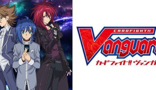 カードファイト!! ヴァンガード(2018)|卡片战斗先导者|Cardfight!! Vanguard (2018)