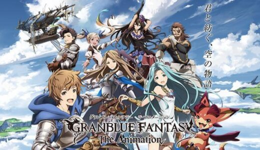 グランブルーファンタジー 碧蓝幻想 Granblue Fantasy The Animation