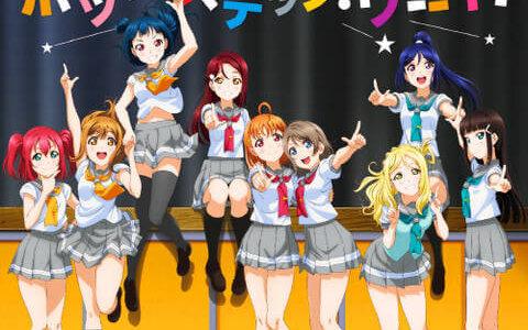 [180630] ラブライブ!サンシャイン!!(Love Live! Sunshine!!) Aqours Hop! Step! Jump! Project! テーマソング「ホップ・ステップ・ワーイ!」/Aqours [320K]