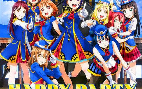 [170405] ラブライブ!サンシャイン!!(Love Live! Sunshine!!) Aqours 3rdシングル「HAPPY PARTY TRAIN」[320K+BK]