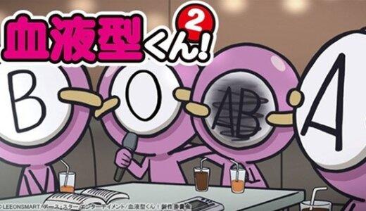 血液型くん!2 血型君!2 Ketsuekigata Kun 2