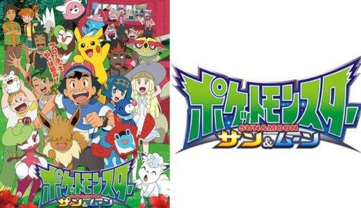 ポケットモンスター サン&ムーン|精灵宝可梦/宠物小精灵 太阳&月亮|Pokemon/Pocket Monsters Sun&Moon