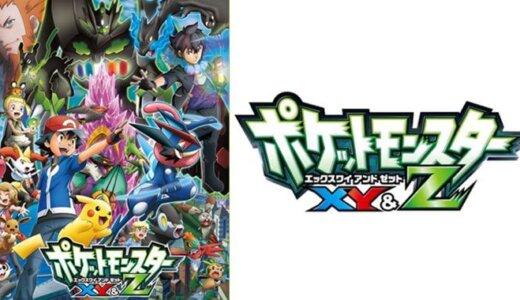 ポケットモンスター XY&Z|精灵宝可梦/宠物小精灵 XY&Z|Pokemon/Pocket Monsters XY&Z