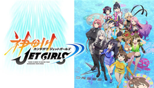神田川JET GIRLS|Kandagawa Jet Girls