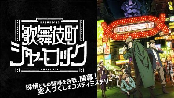 歌舞伎町シャーロックの画像 p1_29