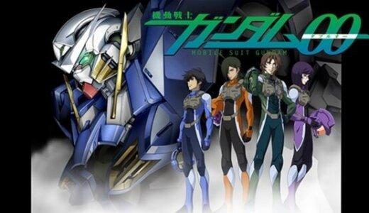 機動戦士ガンダム00(ダブルオー)|机动战士高达00|Gundam 00
