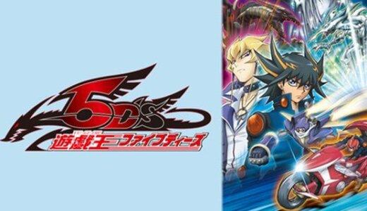 遊☆戯☆王5D's|Yu-Gi-Oh! 5D's|游戏王5D's|遊戯王