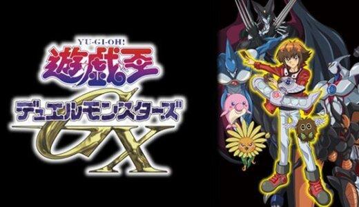 遊☆戯☆王デュエルモンスターズGX|Yu-Gi-Oh! GX|游戏王 怪兽之决斗GX|遊戯王