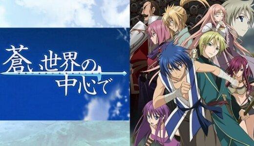 蒼い世界の中心で 苍蓝世界的中心 Aoi Sekai no Chuushin de