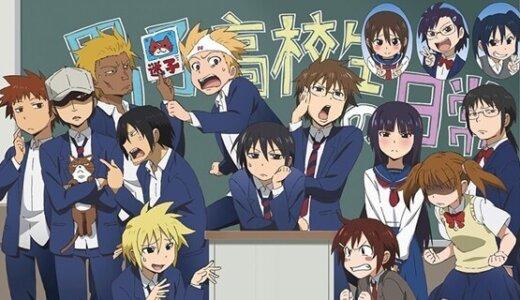 男子高校生の日常|男子高中生的日常|Danshi Koukousei no Nichijou