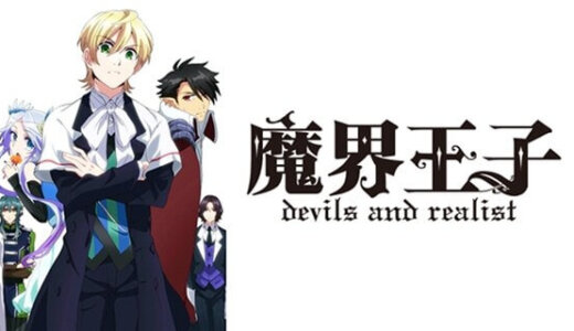 魔界王子 devils and realist|Makai Ouji Devils and Realist