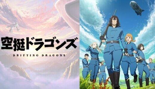 空挺ドラゴンズ|猎龙飞船|Kuutei Dragons