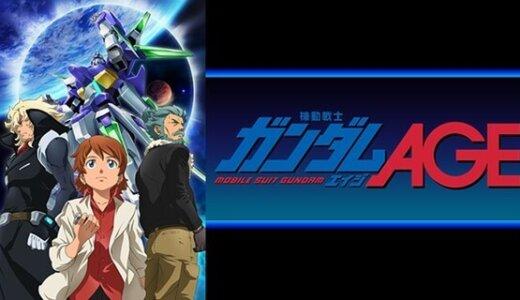 機動戦士ガンダムAGE|机动战士高达AGE|Gundam AGE