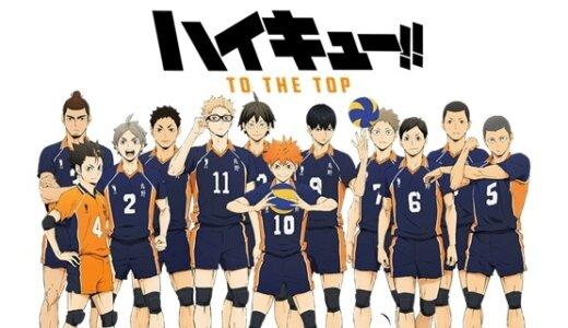 ハイキュー!! TO THE TOP(第4期)|排球少年
