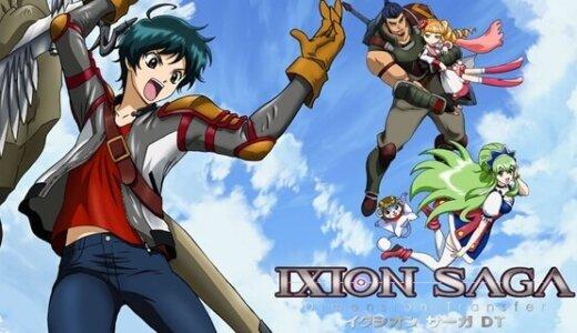 イクシオン サーガ DT(IXION SAGA Dimension Transfer) 伊克西翁传说DT
