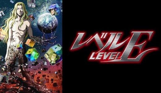 レベルE|灵异E接触|Level E
