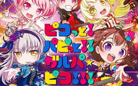 [180822] TVアニメ「BanG Dream! ガルパ☆ピコ」主題歌「ピコっと! パピっと!! ガルパ☆ピコ!!!」[320K]