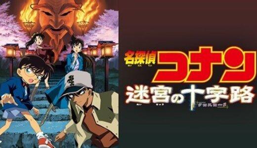 劇場版 名探偵コナン 迷宮の十字路-第7作