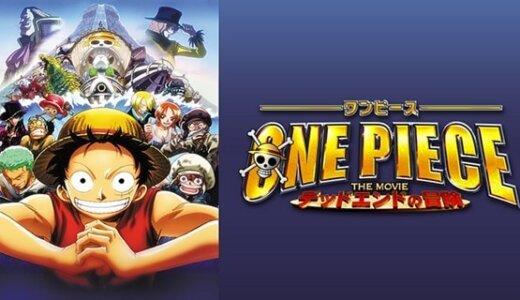 劇場版 ワンピース ザ ムービー デッドエンドの冒険 ONE PIECE THE MOVIE 第4作